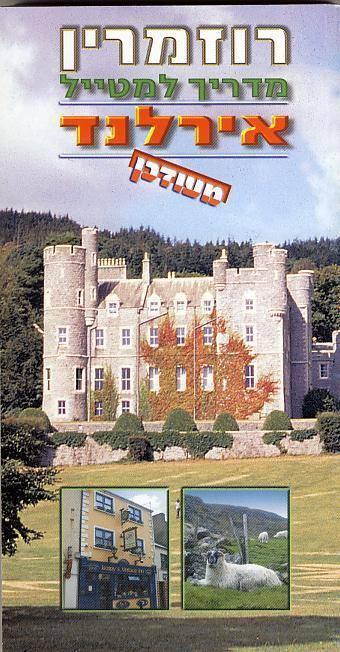 מדריך לטיול באירלנד