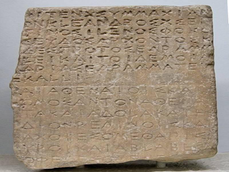 הסכם חקוק באבן בין אתונה למדינה שכנה, מתוך הבריטיש מוזיאון. צילום: JASTRO 2007